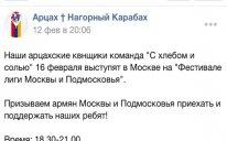 Dağlıq Qarabağ separatçılarının KVN komandası Moskvada çıxış edəcək