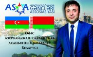 Azərbaycan-Slavyan Gəncləri Assosiasiyasının BELORUS NÜMAYƏNDƏLİYİ təsis edildi – FOTOLAR