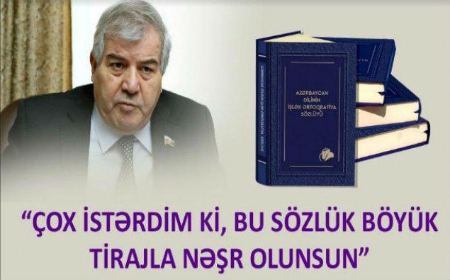 """""""Orfoqrafiya sözlüyü hər bir azərbaycanlının evində olmalıdır"""""""