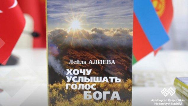 Leyla Əliyevanın şeir kitabının təqdimatı oldu (FOTOLAR)